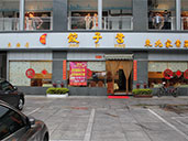 Front entrance of Dumpling Camp at Fortune Plaza in Futian.