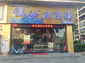 Front entrance of Hot Pot God on Mei Long Rd. in Longhua.